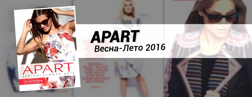 Новый каталог Apart ВЕСНА-ЛЕТО 2016