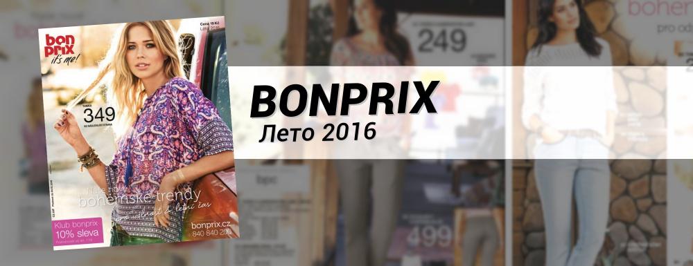 Новый каталог Bonprix ЛЕТО 2016