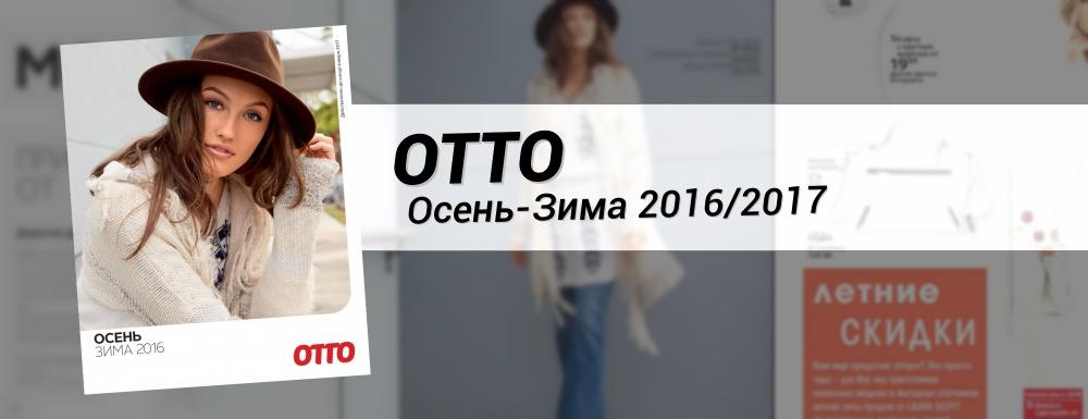 Новый каталог OTTO ОСЕНЬ-ЗИМА 2016/2017