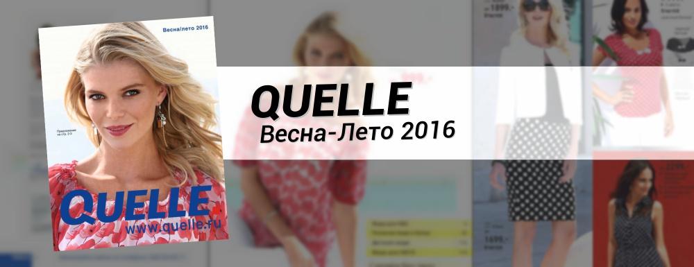 Новый каталог Quelle ВЕСНА-ЛЕТО 2016
