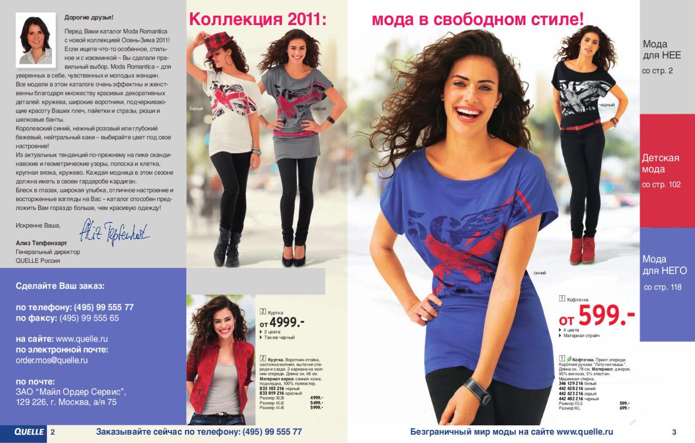 ce5a3854064e6 Блеск в глазах, широкая улыбка, отличное настроение и восторженные взгляды  на Вас – каталог способен предложить Вам гораздо больше, чем красивую одежду !